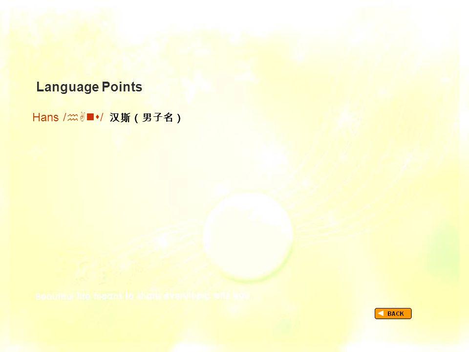 Language Points Hans /  / 汉斯(男子名) TextB_P1_LP_ Hans