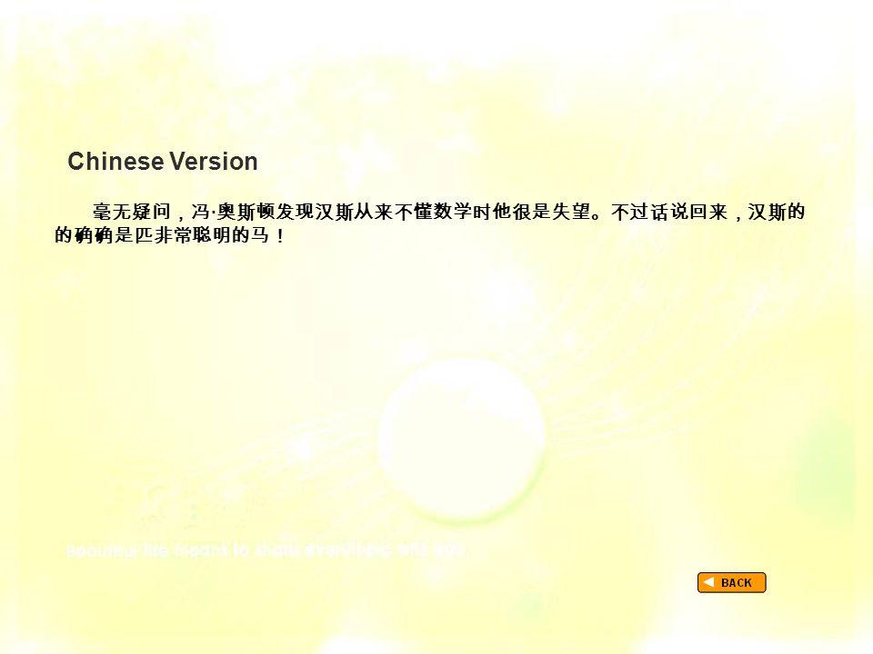 Chinese Version TextB_P4_Chinese 毫无疑问,冯 · 奥斯顿发现汉斯从来不懂数学时他很是失望。不过话说回来,汉斯的 的确确是匹非常聪明的马!