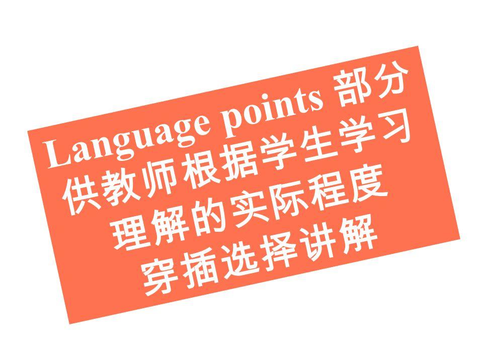 Language points 部分 供教师根据学生学习 理解的实际程度 穿插选择讲解