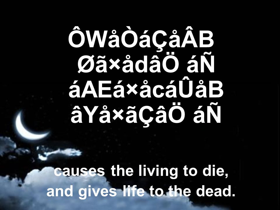 ÔWåÒáÇåÂB Øã×ådâÖ áÑ áAEá×åcáÛåB âYå×ãÇâÖ áÑ causes the living to die, and gives life to the dead.