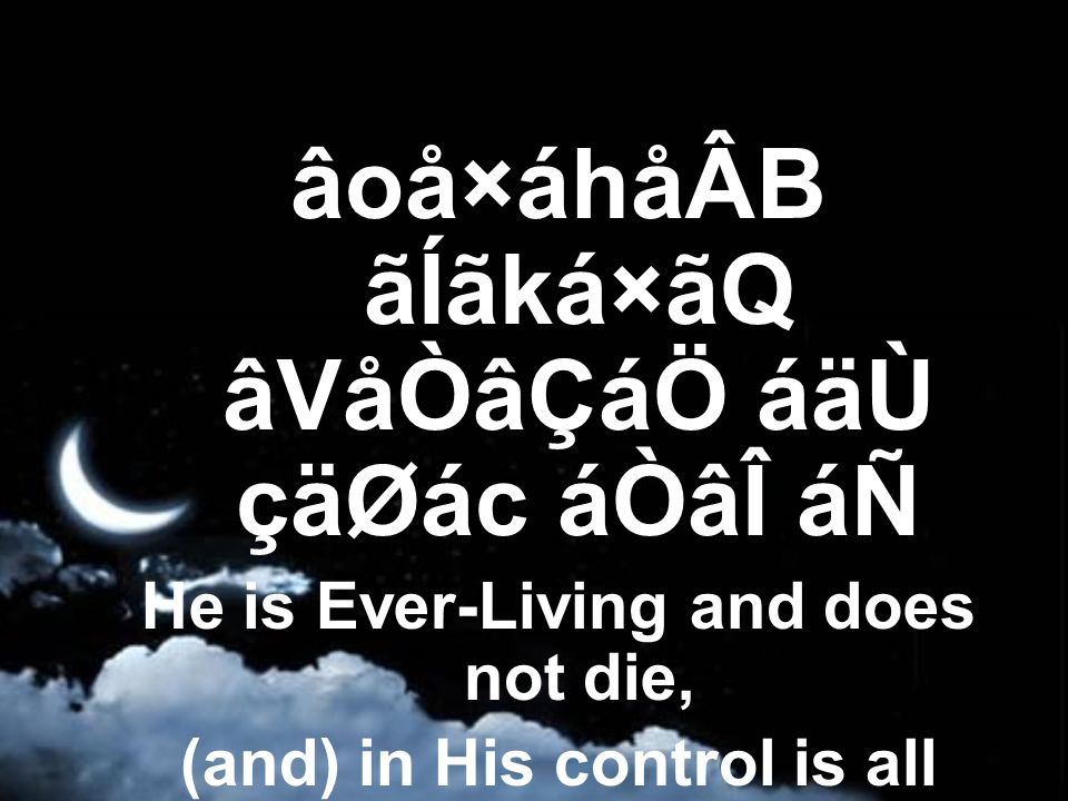âoå×áhåÂB ãÍãká×ãQ âVåÒâÇáÖ áäÙ çäØác áÒâÎ áÑ He is Ever-Living and does not die, (and) in His control is all good,