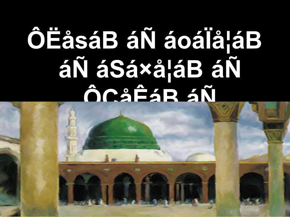 ÔËåsáB áÑ áoáÏå¦áB áÑ áSá×å¦áB áÑ ÔÇåÊáB áÑ prosperous, pleasant, holy and sublime,