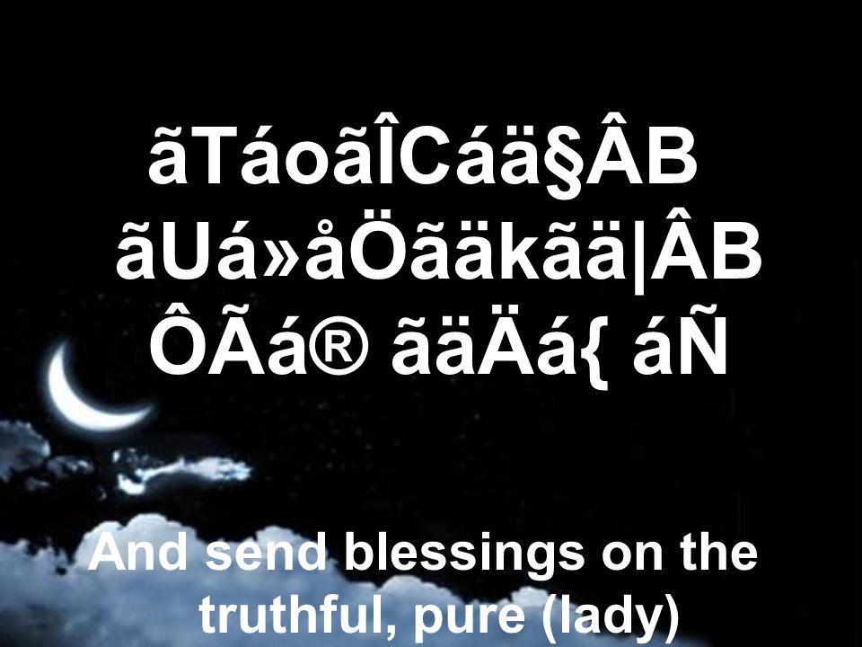 ãTáoãÎCáä§ÂB ãUá»åÖãäkãä|ÂB ÔÃá® ãäÄá{ áÑ And send blessings on the truthful, pure (lady)