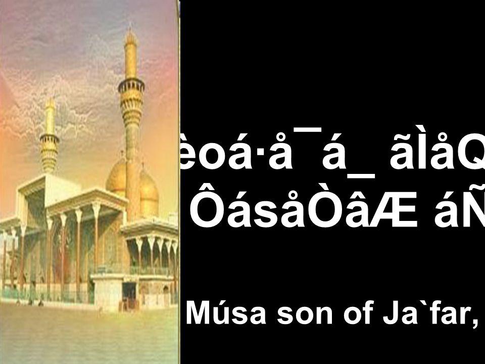 èoá·å¯á_ ãÌåQ ÔásåÒâÆ áÑ Músa son of Ja`far,