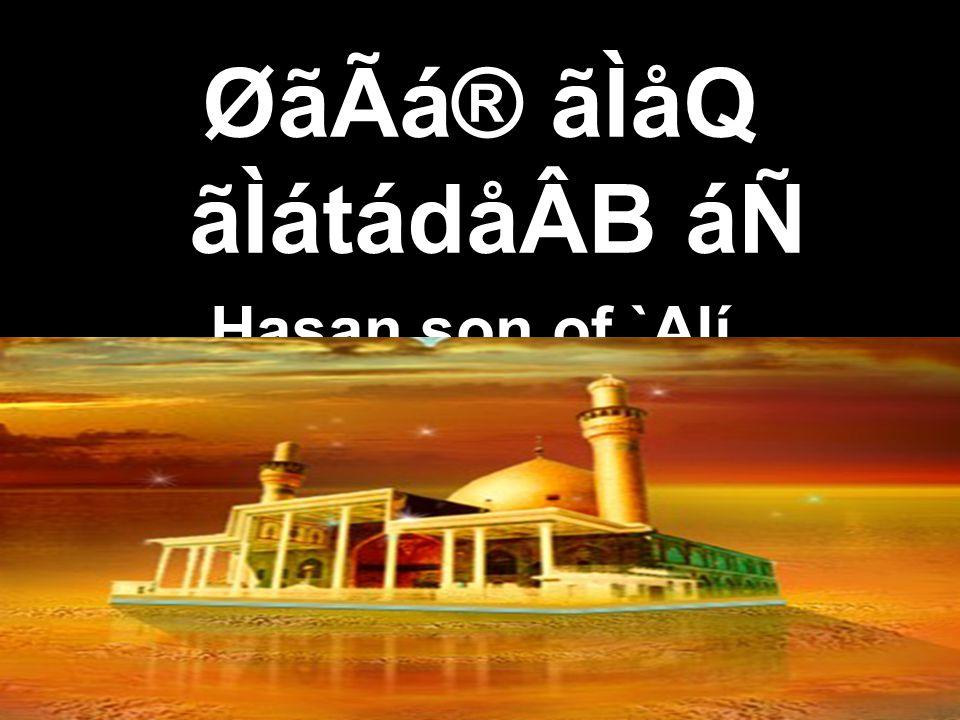 ØãÃá® ãÌåQ ãÌátádåÂB áÑ Hasan son of `Alí,