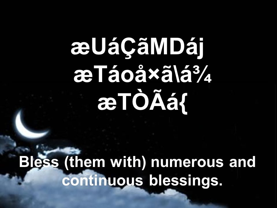 æUáÇãMDáj æTáoå×ã\á¾ æTÒÃá{ Bless (them with) numerous and continuous blessings.