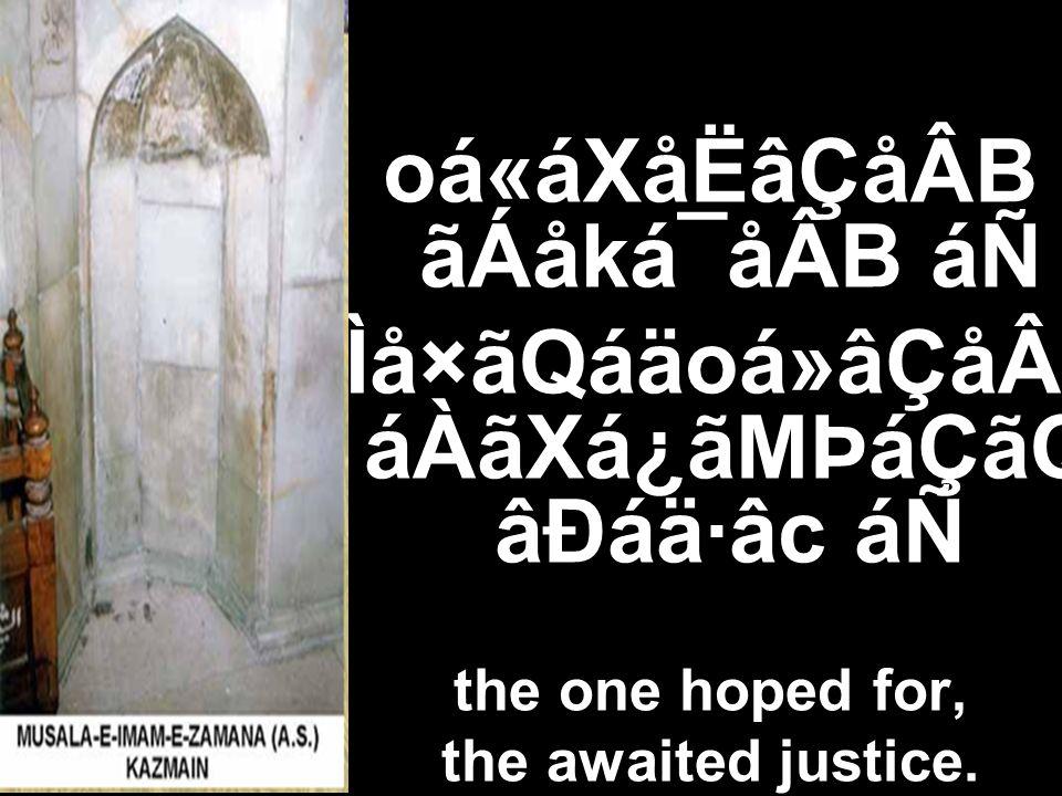 oá«áXåËâÇåÂB ãÁåká¯åÂB áÑ áÌå×ãQáäoá»âÇåÂB áÀãXá¿ãMÞáÇãQ âÐáä·âc áÑ the one hoped for, the awaited justice. Surround him with Your favourite angels