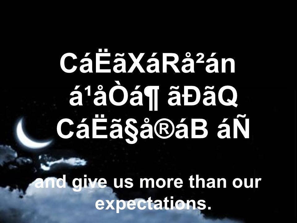 CáËãXáRå²án á¹åÒᶠãÐãQ CáËã§å®áB áÑ and give us more than our expectations.