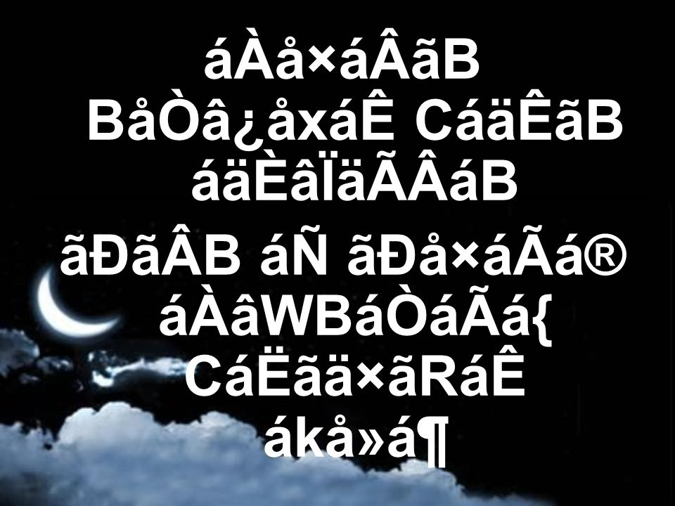 áÀå×áÂãB BåÒâ¿åxáÊ CáäÊãB áäÈâÏäÃÂáB ãÐãÂB áÑ ãÐå×áÃá® áÀâWBáÒáÃá{ CáËãä×ãRáÊ ákå»á¶ O Alláh, we complain to You of the absence of our Prophet, Your blessings be on him and his family,