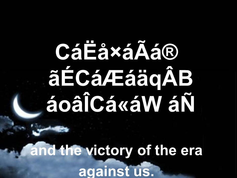 CáËå×áÃá® ãÉCáÆáäqÂB áoâÎCá«áW áÑ and the victory of the era against us.