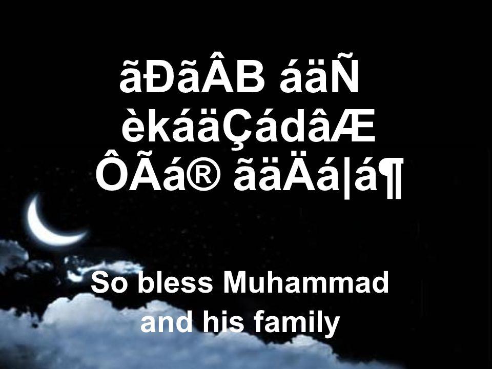 ãÐãÂB áäÑ èkáäÇádâÆ ÔÃá® ãäÄá|ᶠSo bless Muhammad and his family