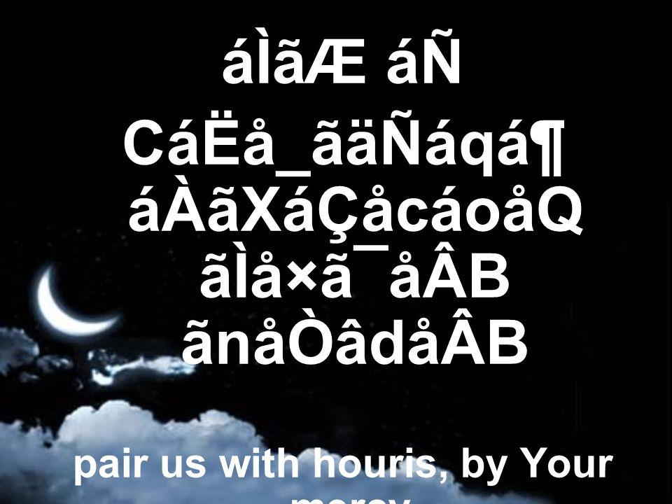 áÌãÆ áÑ CáËå_ãäÑáqᶠáÀãXáÇåcáoåQ ãÌå×ã¯åÂB ãnåÒâdåÂB pair us with houris, by Your mercy,