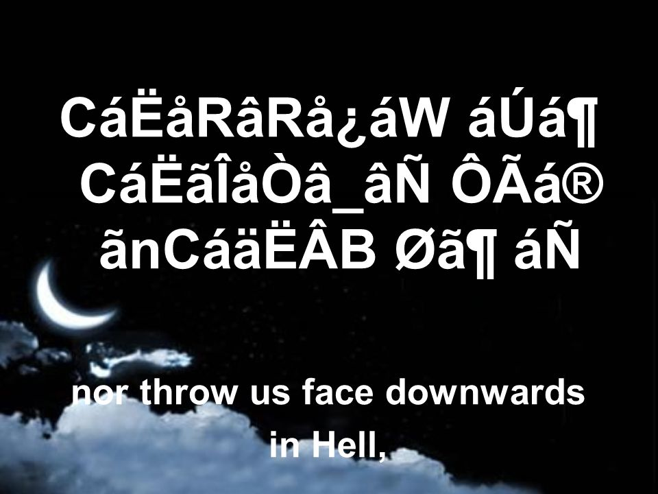 CáËåRâRå¿áW áÚᶠCáËãÎåÒâ_âÑ ÔÃá® ãnCáäËÂB Ø㶠áÑ nor throw us face downwards in Hell,