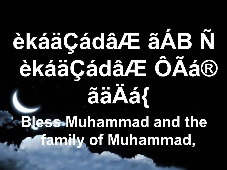 èkáäÇádâÆ ãÁB Ñ èkáäÇádâÆ ÔÃá® ãäÄá{ Bless Muhammad and the family of Muhammad,