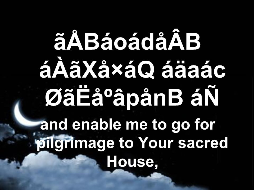 ãÅBáoádåÂB áÀãXå×áQ áäaác ØãËåºâpånB áÑ and enable me to go for pilgrimage to Your sacred House,