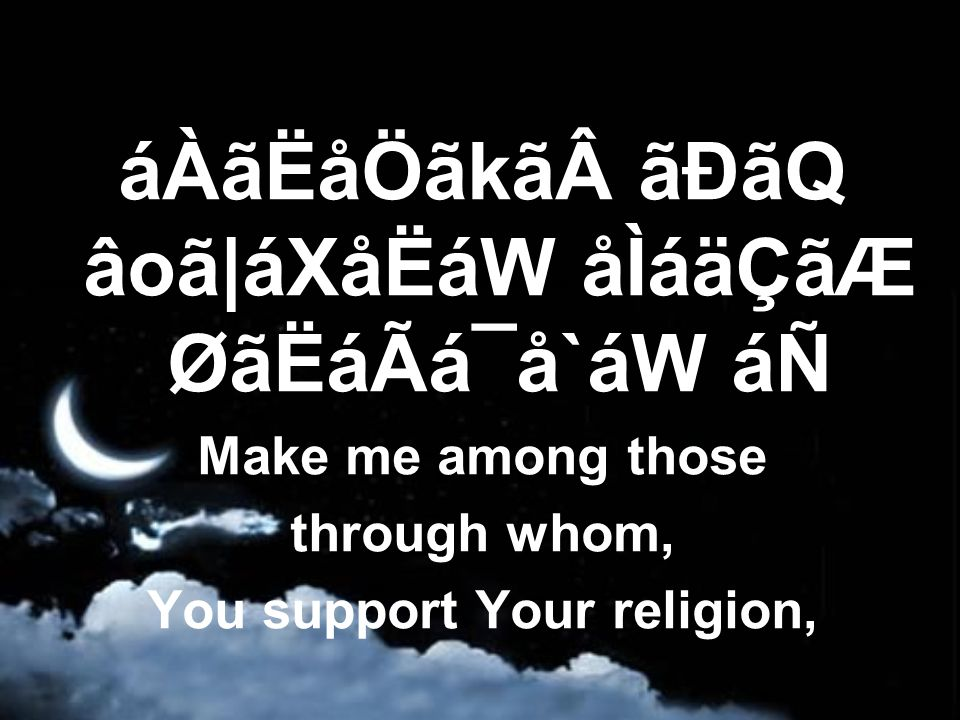 áÀãËåÖãkã ãÐãQ âoã|áXåËáW åÌáäÇãÆ ØãËáÃá¯å`áW áÑ Make me among those through whom, You support Your religion,