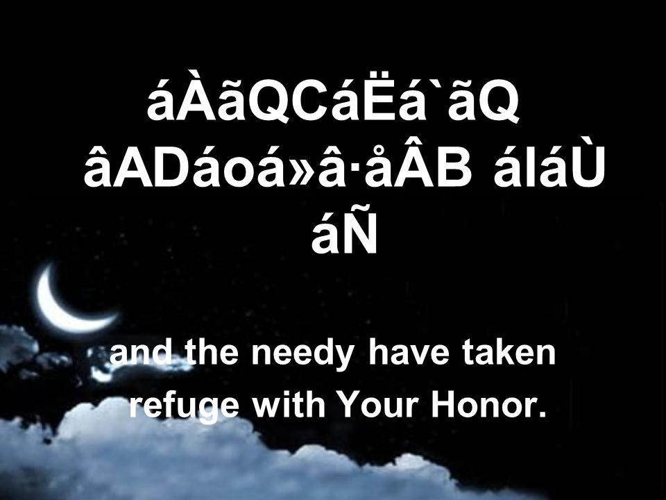 áÀãQCáËá`ãQ âADáoá»â·åÂB áláÙ áÑ and the needy have taken refuge with Your Honor.