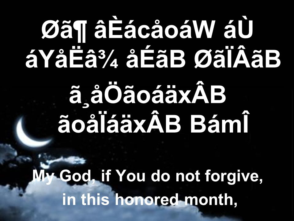 Ø㶠âÈácåoáW áÙ áYåËâ¾ åÉãB ØãÏÂãB ã¸åÖãoáäxÂB ãoåÏáäxÂB BámÎ My God, if You do not forgive, in this honored month,