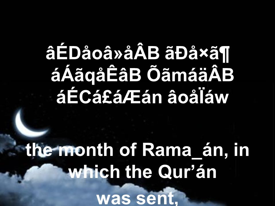 âÉDåoâ»åÂB ãÐå×㶠áÁãqåÊâB ÕãmáäÂB áÉCá£áÆán âoåÏáw the month of Rama_án, in which the Qur'án was sent,