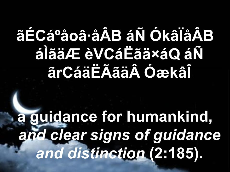 ãÉCáºåoâ·åÂB áÑ ÓkâÏåÂB áÌãäÆ èVCáËãä×áQ áÑ ãrCáäËÃãä ÓækâÎ a guidance for humankind, and clear signs of guidance and distinction (2:185).