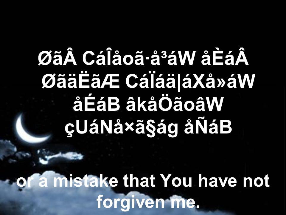 ØãCáÎåoã·å³áW åÈáØãäËãÆ CáÏáä|áXå»áW åÉáB âkåÖãoâW çUáNå×ã§ág åÑáB or a mistake that You have not forgiven me.