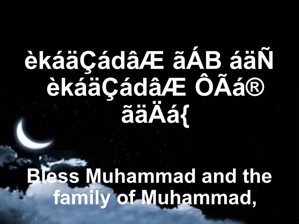 èkáäÇádâÆ ãÁB áäÑ èkáäÇádâÆ ÔÃá® ãäÄá{ Bless Muhammad and the family of Muhammad,