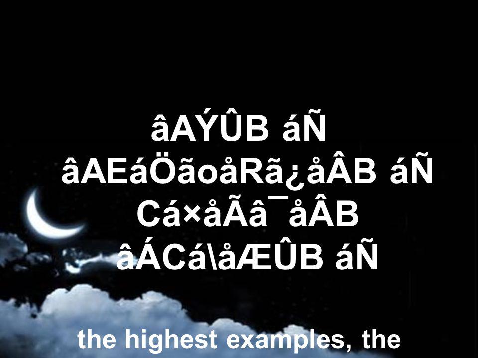 âAÝÛB áÑ âAEáÖãoåRã¿åÂB áÑ Cá×åÃâ¯åÂB âÁCá\åÆÛB áÑ the highest examples, the grandeur, the bounties.