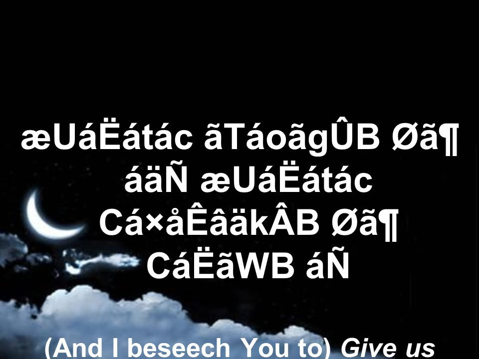æUáËátác ãTáoãgÛB Ø㶠áäÑ æUáËátác Cá×åÊâäkÂB Ø㶠CáËãWB áÑ (And I beseech You to) Give us good in this world, and good in the Hereafter,