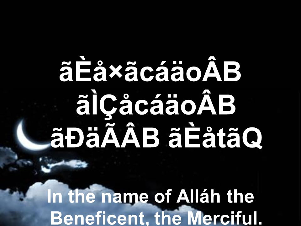 ãÈå×ãcáäoÂB ãÌÇåcáäoÂB ãÐäÃÂB ãÈåtãQ In the name of Alláh the Beneficent, the Merciful.