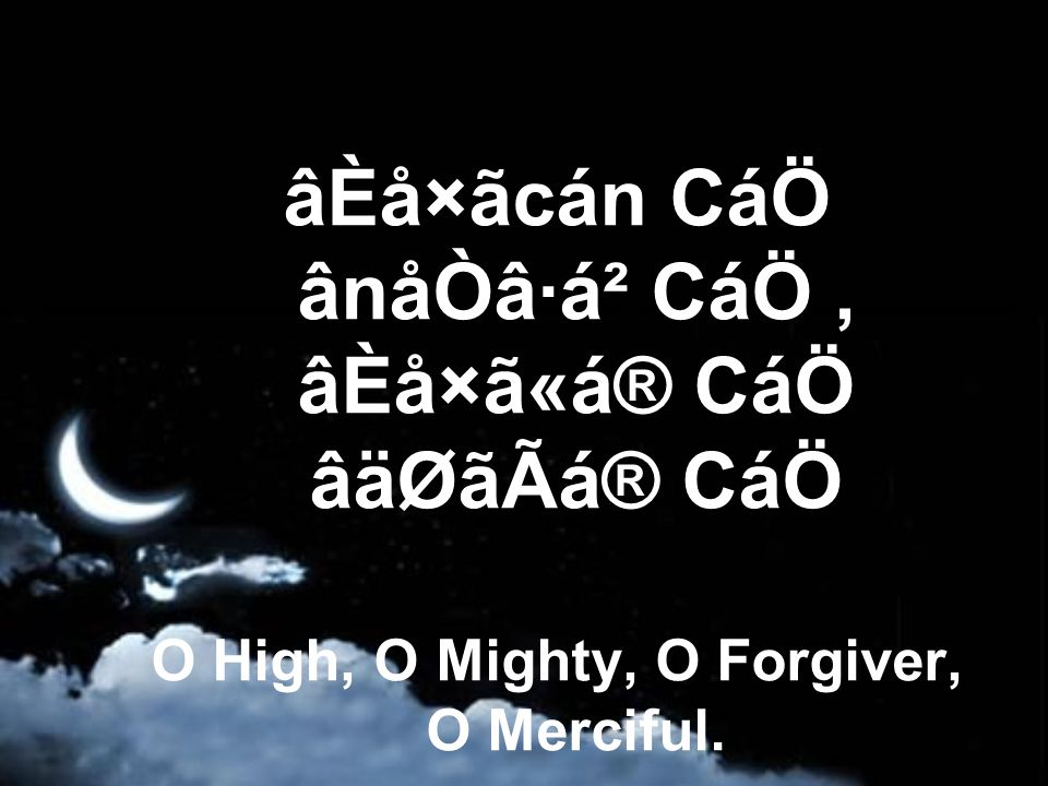 CáÏãäÃâ¾ ãÍãkãÆCádáÆ ã°å×ãÇá`ãQ ãÐäÃãâkåÇádåÂáB All Praise is for Alláh for all His praiseworthy acts,