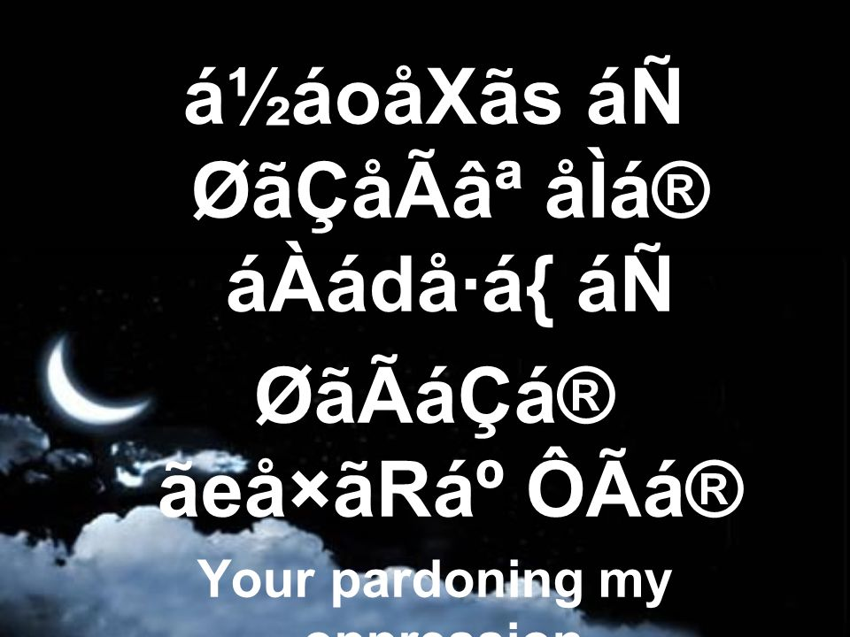 á½áoåXãs áÑ ØãÇåÃ⪠åÌá® áÀádå·á{ áÑ ØãÃáÇá® ãeå×ãRẠÔÃá® Your pardoning my oppression, Your hiding my ugly deeds,