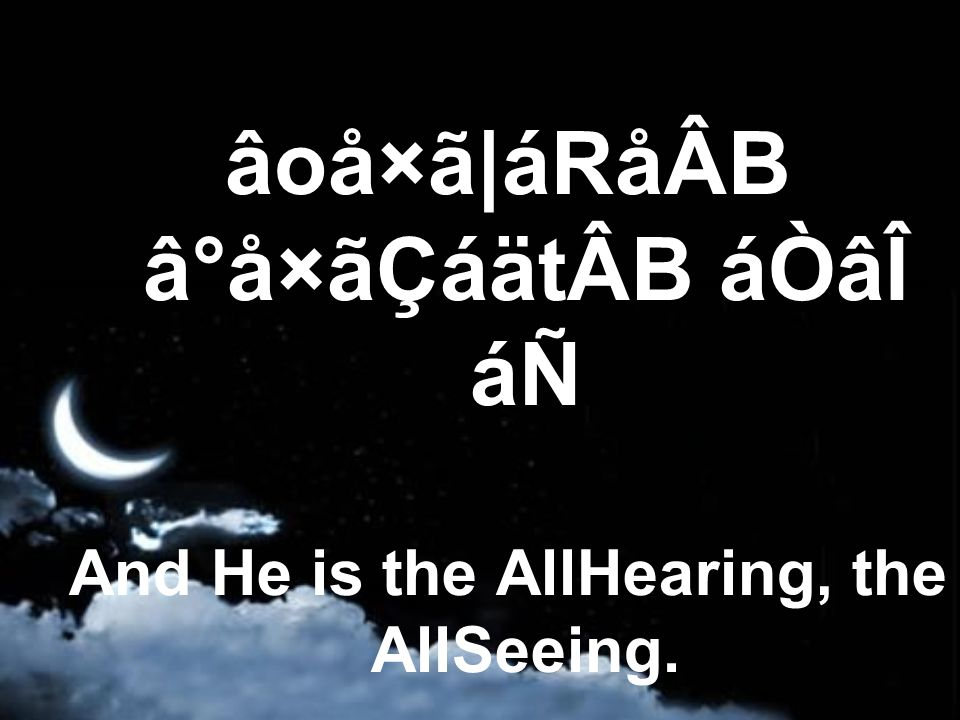 âkåÇádåÂáB ãÐåÖãjCáÊâB áÌå×ãc ØãËâRå×ã`âÖ ÕãmáäÂB ãÐäÃãAll Praise is for Alláh who answers me when I call Him,