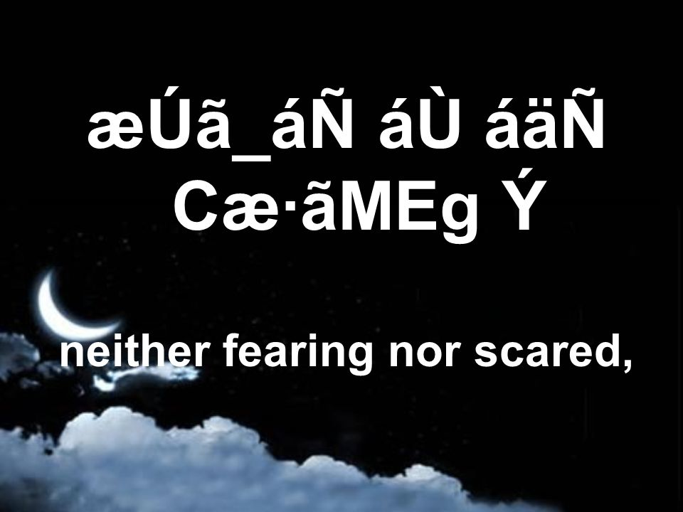 æÚã_áÑ áÙ áäÑ Cæ·ãMEg Ý neither fearing nor scared,