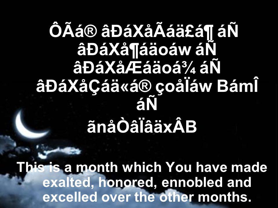 áäØáÃá® âÐáÆCá×ã{ áYå¢áoᶠåÕãmáäÂB âoåÏáw áÒâÎ áÑ It is the month in which You have made fasting obligatory on me,