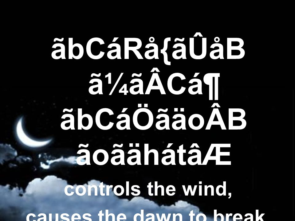 ãbCáRå{ãÛåB ã¼ãÂCᶠãbCáÖãäoÂB ãoãähátâÆ controls the wind, causes the dawn to break,