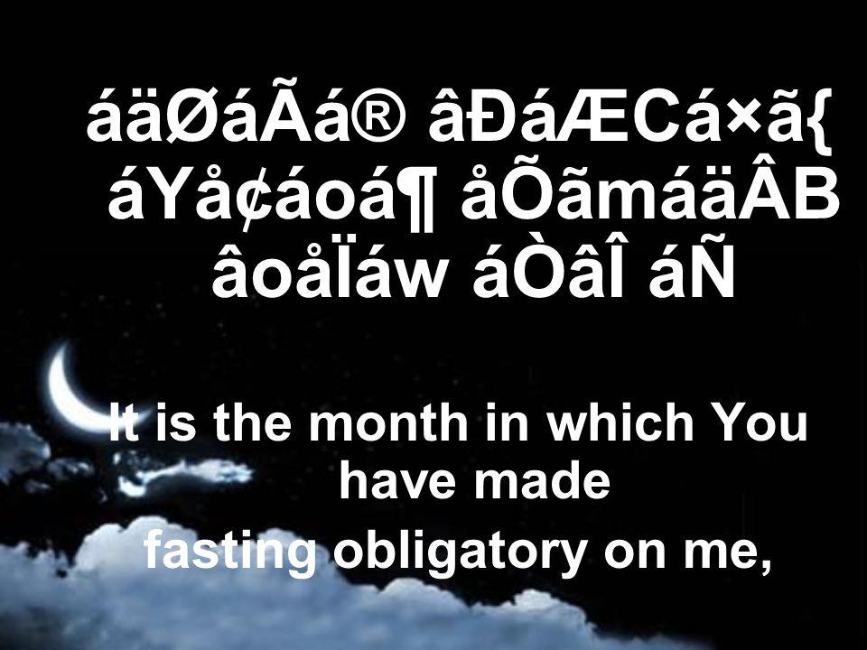 áÉDåoâ»åÂB ãÐå×㶠áYåÂáqåÊáB åÕãmáäÂB áÉCá£áÆán âoåÏáw áÒâÎ áÑ and it is the month of Ramadán, in which You sent down the Qur'án,