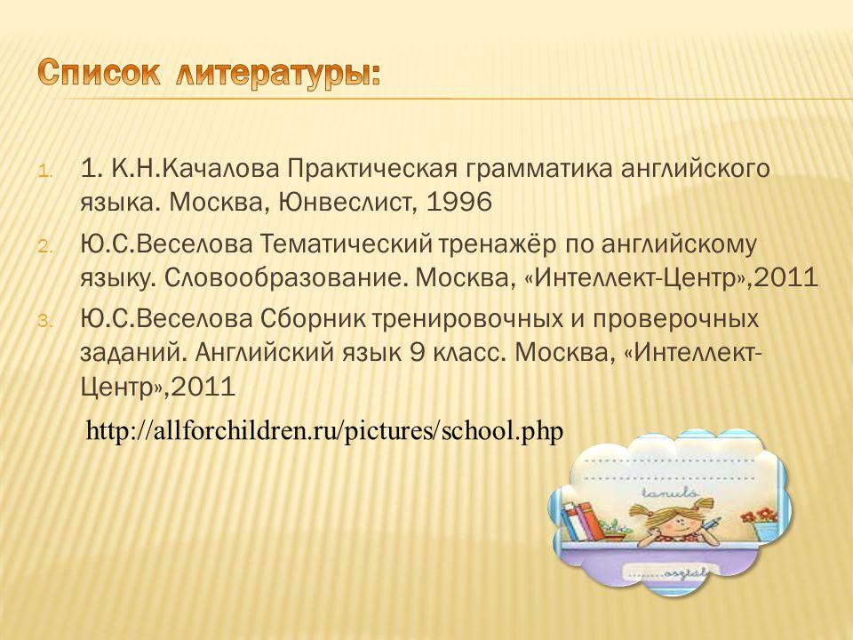 1. 1. К.Н.Качалова Практическая грамматика английского языка.