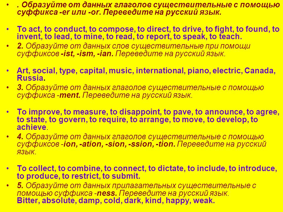 Образуйте от данных глаголов существительные с помощью суффикса -er или -or.