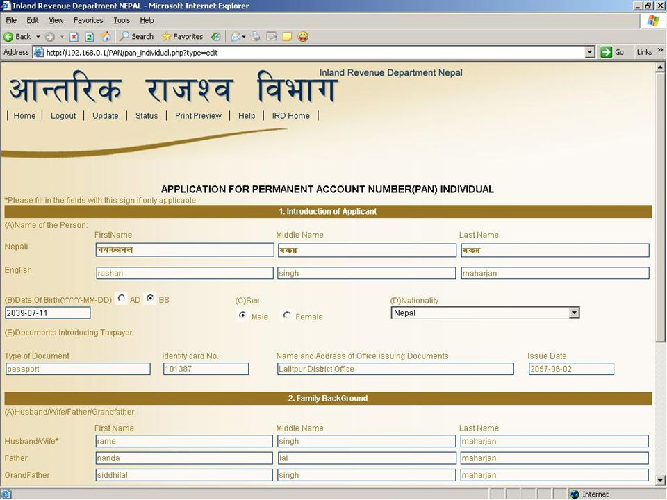 Business PAN registration Business pan registration process is similar to Individual pan registration.