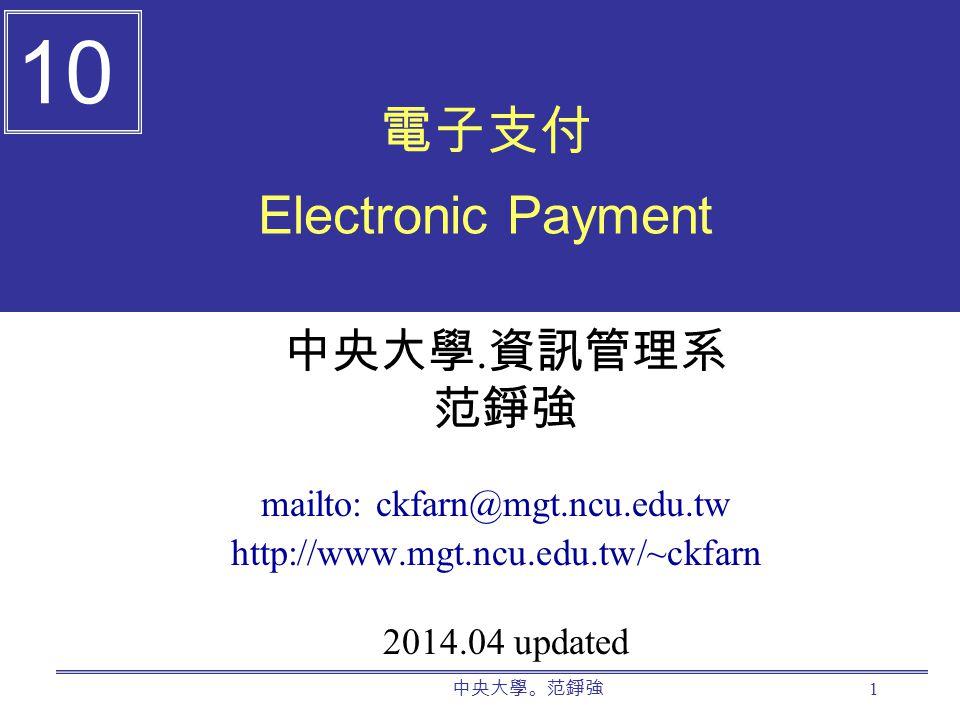 中央大學。范錚強 1 電子支付 Electronic Payment 中央大學.
