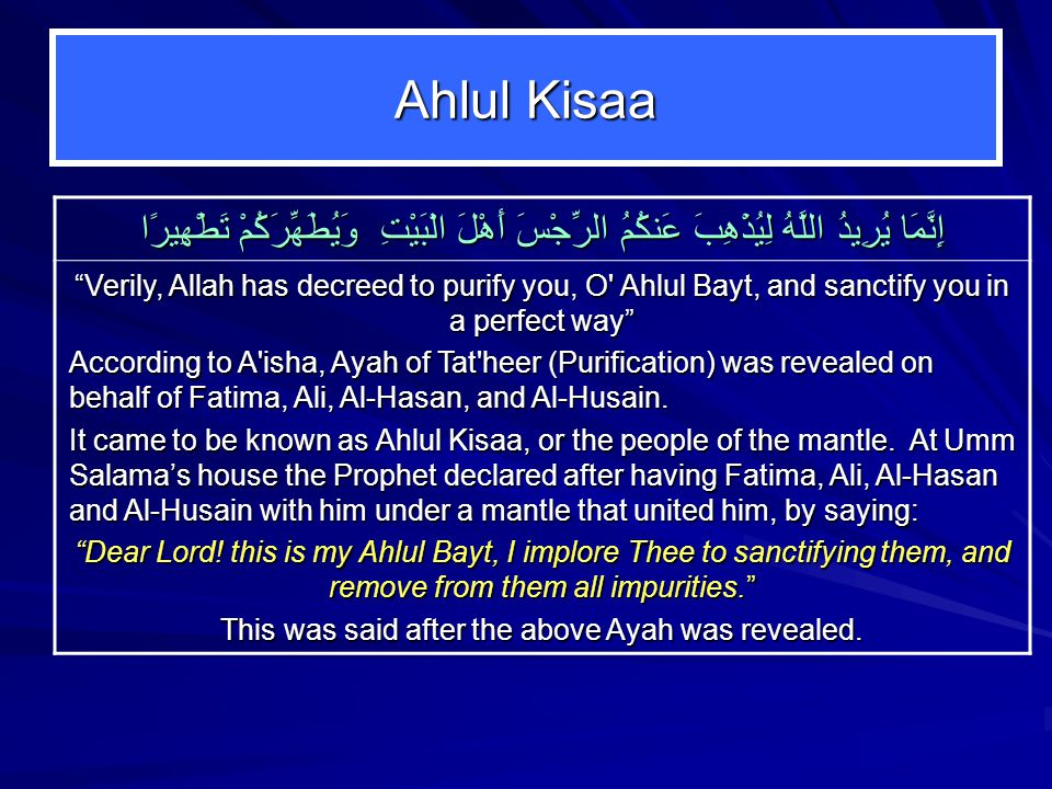 About Ahlul Kisaa They came to be endearingly known as The five under the mantle خمسه تحت الكساء.