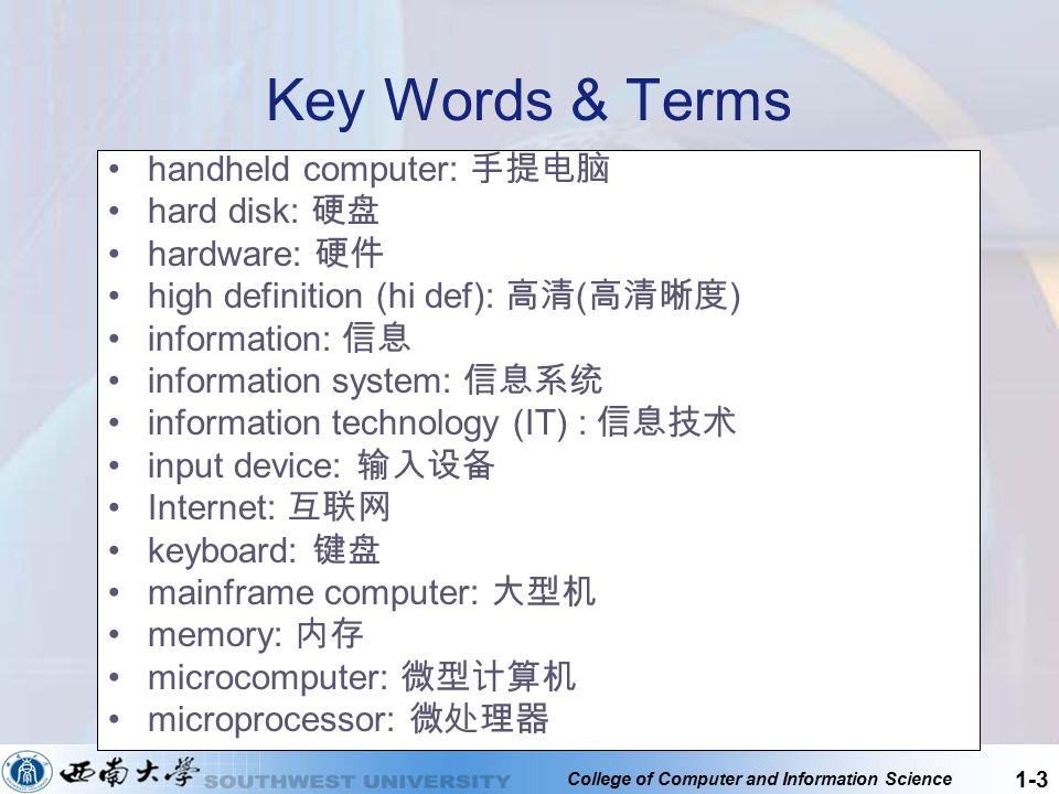 College of Computer and Information Science 1-14 Hardware - Types of Computers Supercomputers Mainframe computers Minicomputers (also known as mid-range computers) Microcomputers Page 10