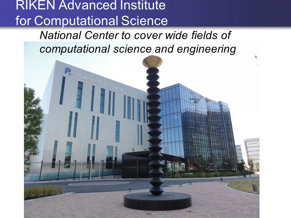 RIKEN Advanced Institute for Computational Science National Center to cover wide fields of computational science and engineering