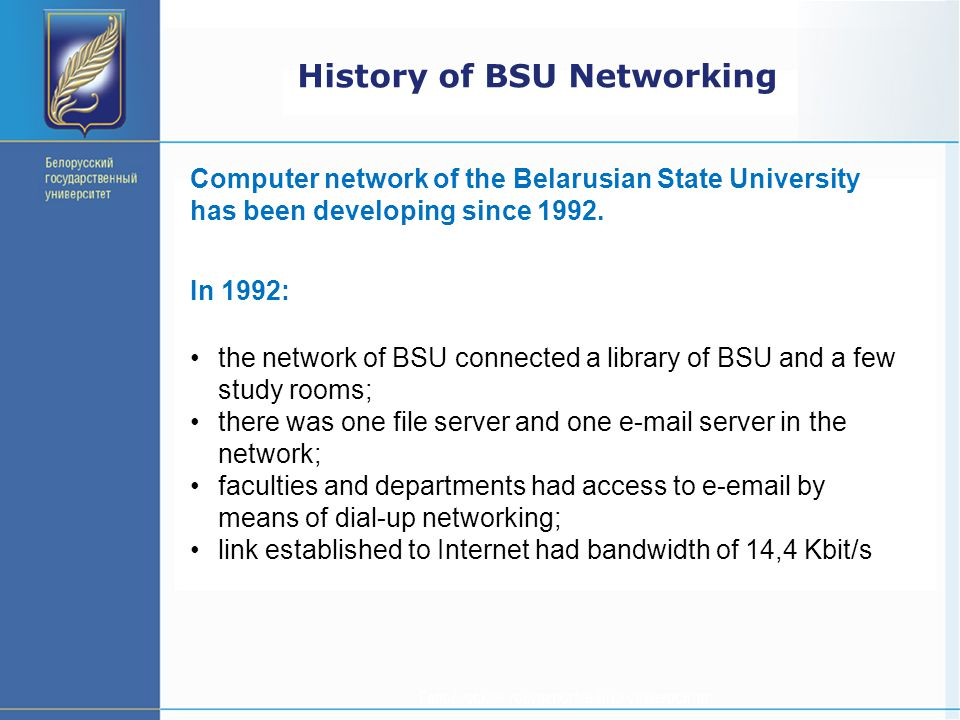 History of BSU Networking Computer network of the Belarusian State University has been developing since 1992.