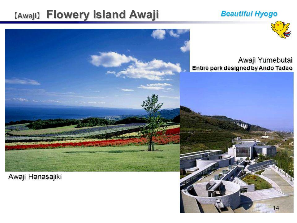 Awaji Hanasajiki Awaji Yumebutai Entire park designed by Ando Tadao 【 Awaji 】 Flowery Island Awaji Beautiful Hyogo 14