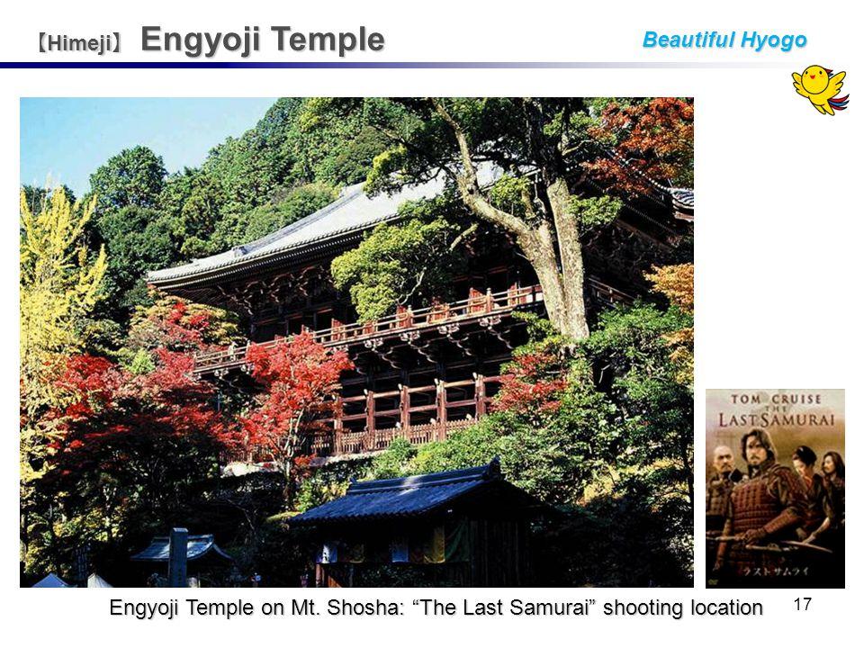 "Engyoji Temple on Mt. Shosha: ""The Last Samurai"" shooting location 【 Himeji 】 Engyoji Temple Beautiful Hyogo 17"