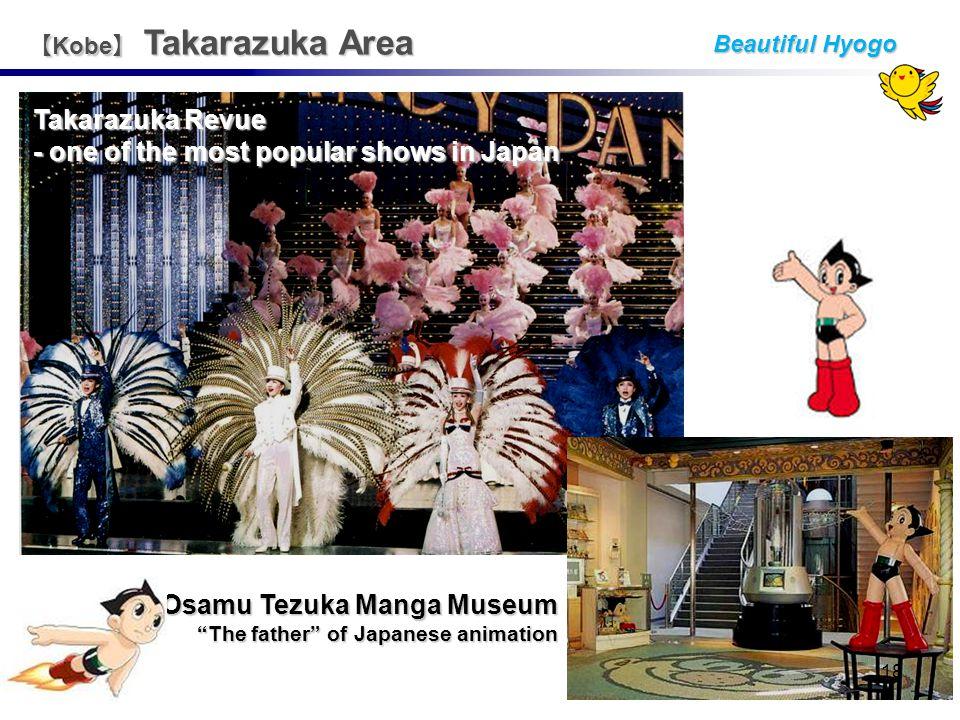 "Takarazuka Revue - one of the most popular shows in Japan Osamu Tezuka Manga Museum ""The father"" of Japanese animation 【 Kobe 】 Takarazuka Area Beauti"
