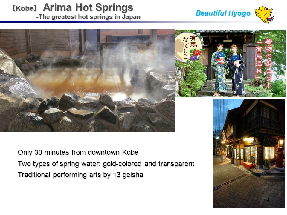 【 Kobe 】 Arima Hot Springs -The greatest hot springs in Japan -The greatest hot springs in Japan Only 30 minutes from downtown Kobe Two types of spring water: gold-colored and transparent Traditional performing arts by 13 geisha Beautiful Hyogo 19