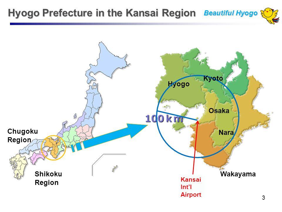 Access to Hyogo-Kobe Kobe Awaji Island Kyoto Osaka Himeji Kansai Int'l Airport 20 min by train Kobe Airport 20 min 65 min by bus 30 min by high-speed boat Arima Hot Springs 30 min by train 50 min by train 1:15 from Tokyo 2:15 from Okinawa 1:50 from Sapporo 2:50 by Shinkansen from Tokyo 40 min by train Beautiful Hyogo 4
