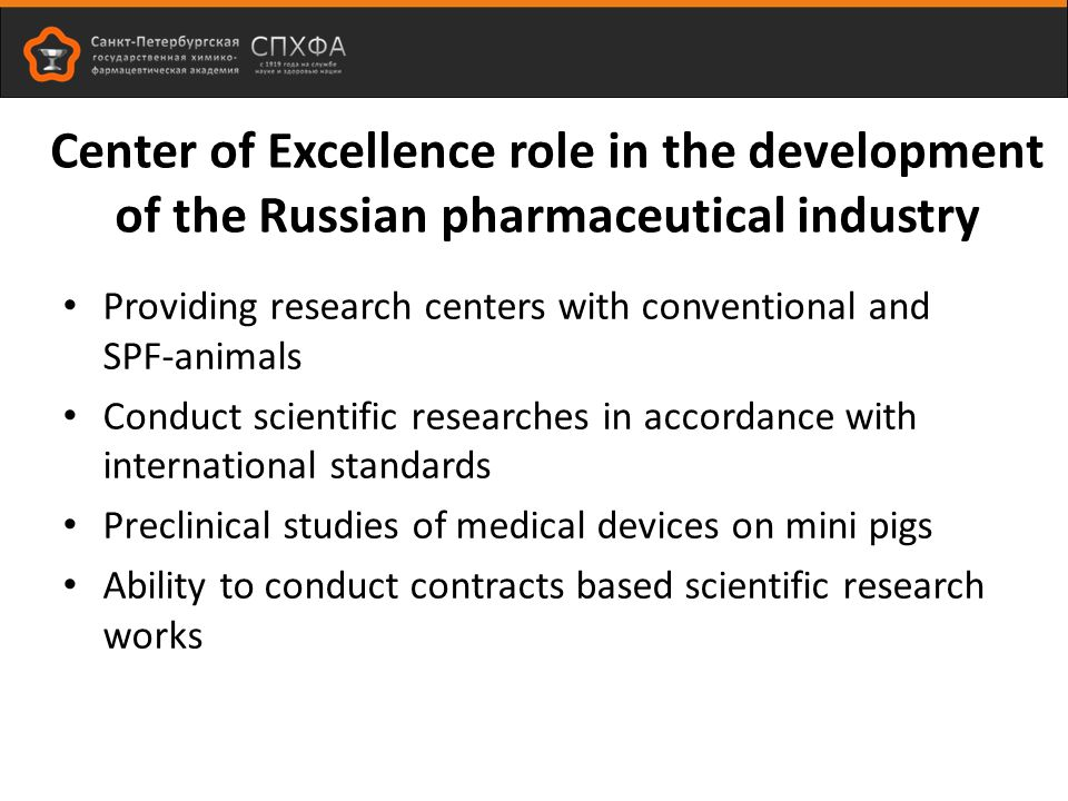 Center of Excellence role in the development of the Russian pharmaceutical industry Providing research centers with conventional and SPF-animals Condu